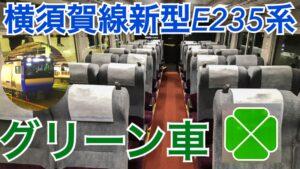 横須賀線新型E235系グリーン車!これまでとの違いがたくさん!E235系の魅力を紹介! 東京→大船【東上線で秩父の旅】