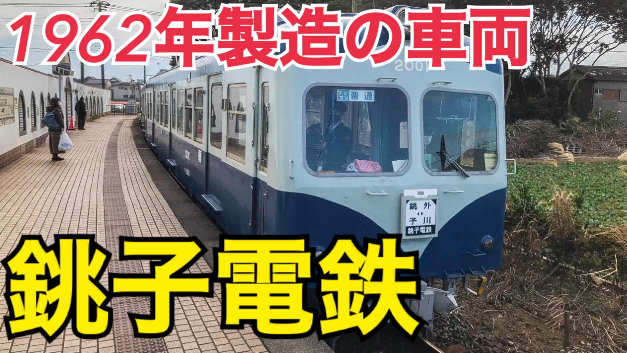 赤字です!古い車両が活躍する銚子電鉄乗車記 駅名がすごいことになってる!?【関東満喫の旅】