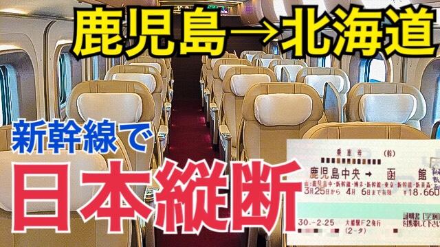 【全行程G車】鹿児島〜北海道、新幹線で日本縦断の旅 1日で鹿児島から北海道へ!【日本縦断の旅】