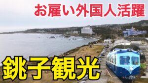 本州1早い初日の出!歴史的スポットたくさんの銚子観光!お雇い外国人が大活躍! 銚子→成東【関東満喫の旅】