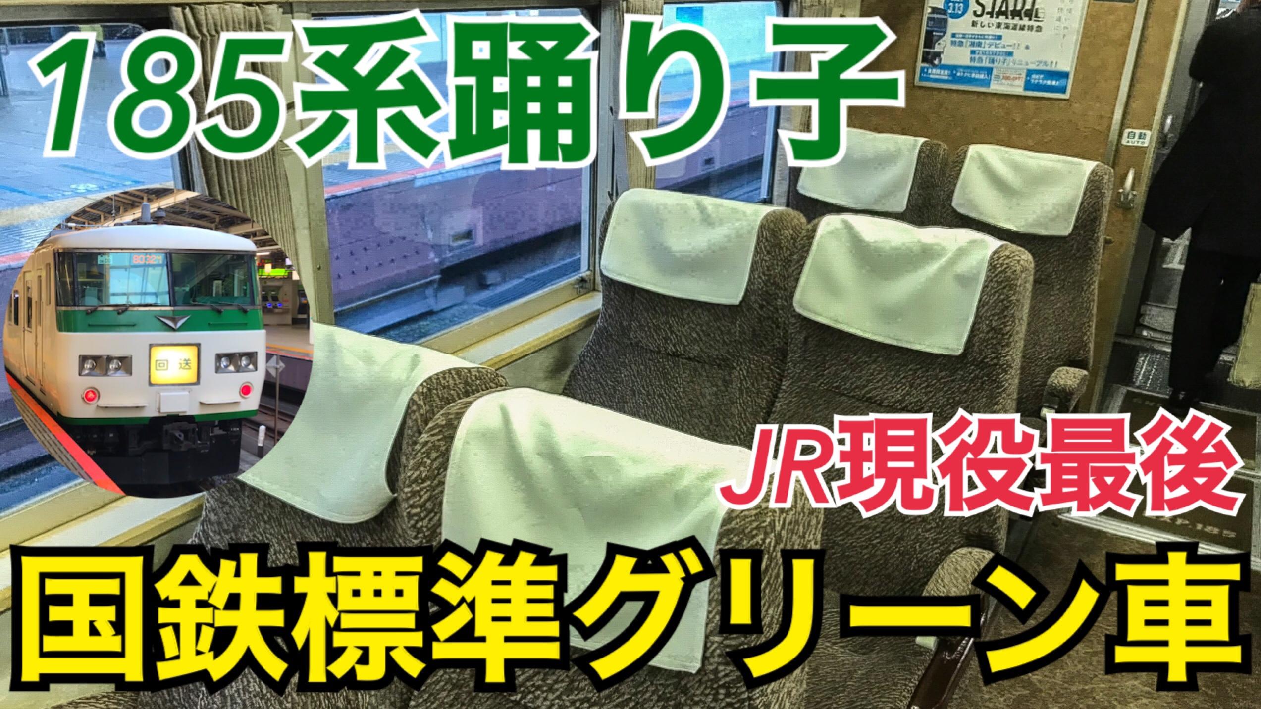 【現役最後】185系の国鉄標準グリーン車、R27!ダイヤ改正で運用が無くなる踊り子号グリーン車に乗車!