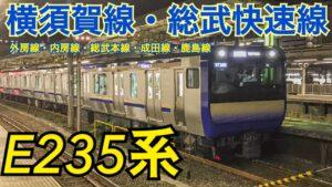 横須賀線、総武快速線向けE235系1000番台を紹介!車内設備は?これまでと何が違う?新型車両の違いをレビュー!