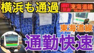 政令指定都市スルー!東海道線の通勤快速に乗車!横浜も川崎も止まりません!【ダイヤ改正の旅2021】