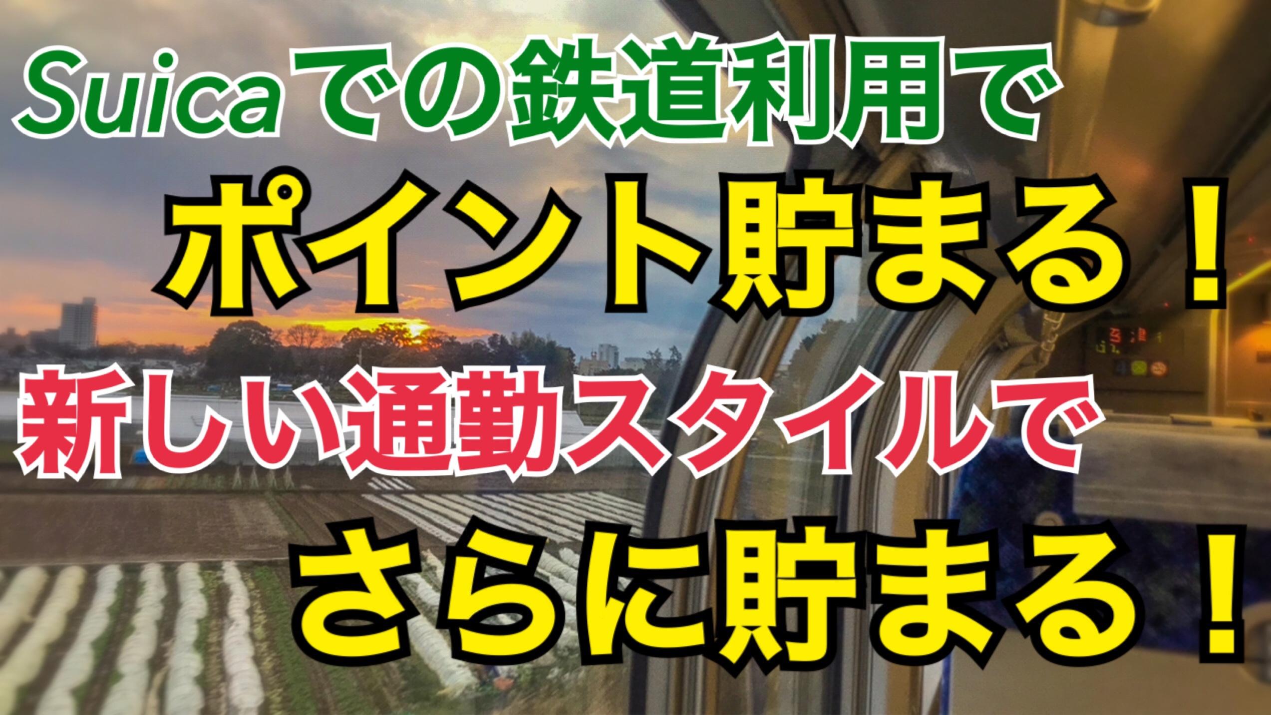 JR東日本にSuicaで乗るとポイント貯まる!オフピークポイントサービス、リピートポイントサービスの利用方法を解説!JRE POINTの登録方法は?