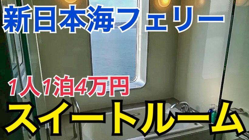最高級!新日本海フェリーのスイートルーム乗船記 超豪華な内装!食事!【日本縦断の旅・リメイク】