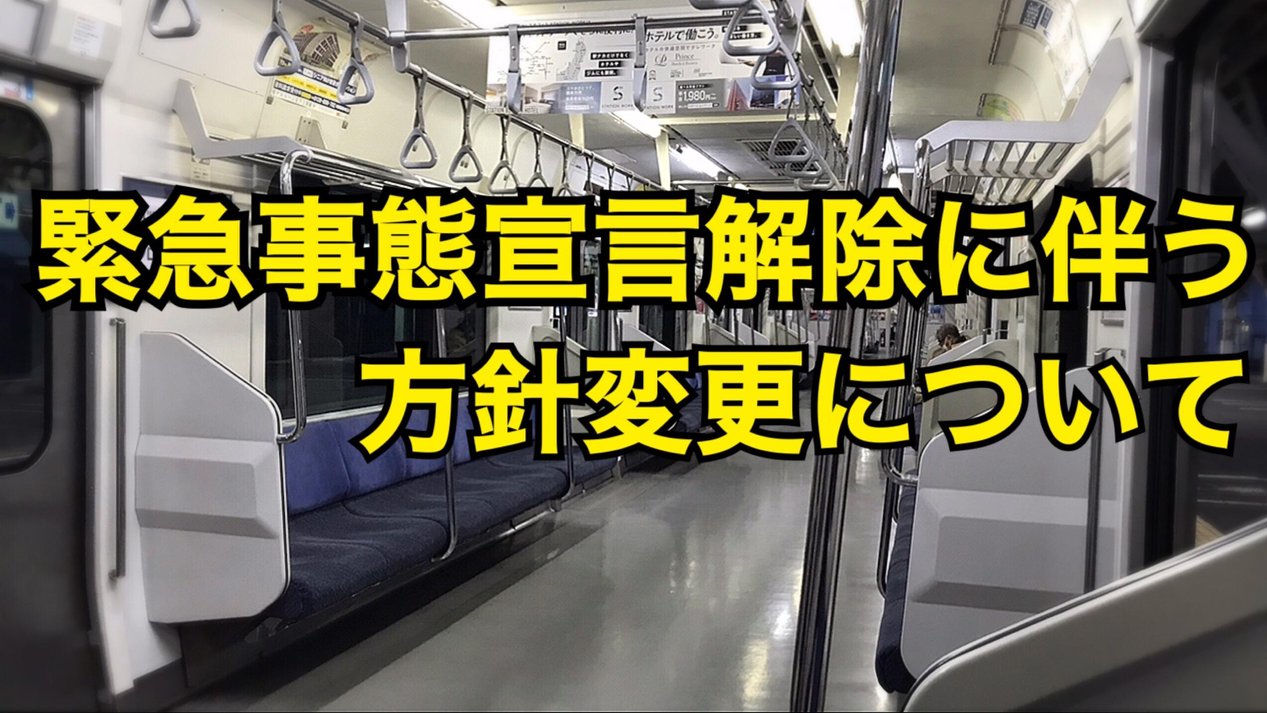 【重要】緊急事態宣言解除に伴う旅行再開方針について