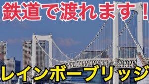 鉄道でレインボーブリッジを渡る!ゆりかもめでお台場へ!【東京自転車観光ツアー】