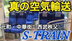 真の空気輸送!西武秩父行きのS-TRAINを全区間乗車!長時間乗車で快適なの?【西武特急2021】