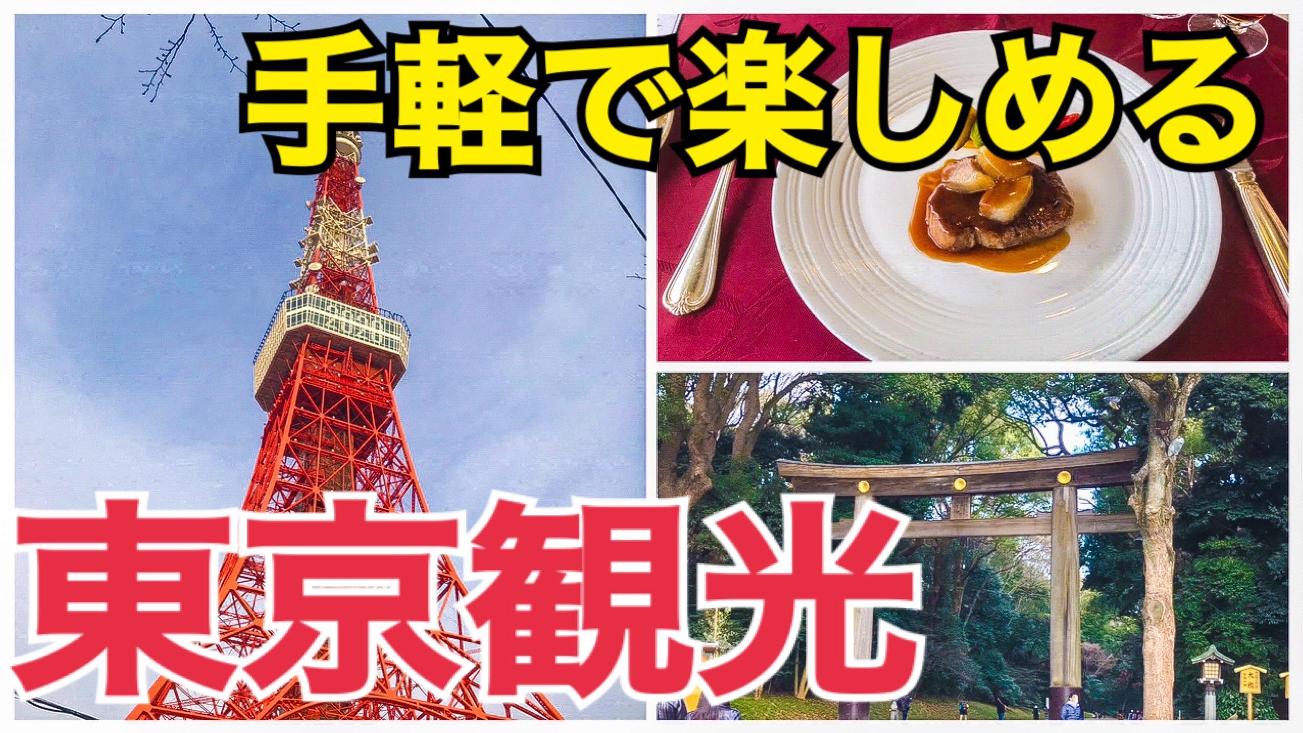 手軽なのに楽しめる!東京観光をしてきました!おすすめの観光スポットを紹介します!【関東満喫の旅】