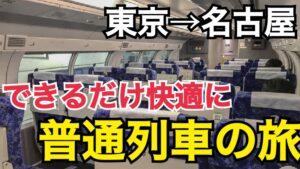 できるだけ楽に!東京名古屋間普通列車の旅 快適に突破するために使う列車は何? 大船→名古屋【紀伊常陸普通列車の旅】
