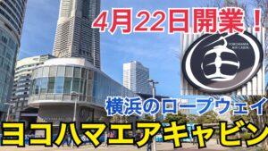 みてきた!まもなく開業のヨコハマ・エア・キャビン!横浜のロープウェイ、どこを通るの?【横浜さくら観光】