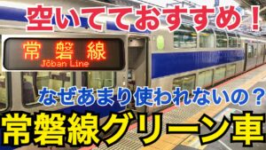 快適だけど、あまり使われない!?常磐線グリーン車は空いてておすすめ!【茨城魅力発見の旅】