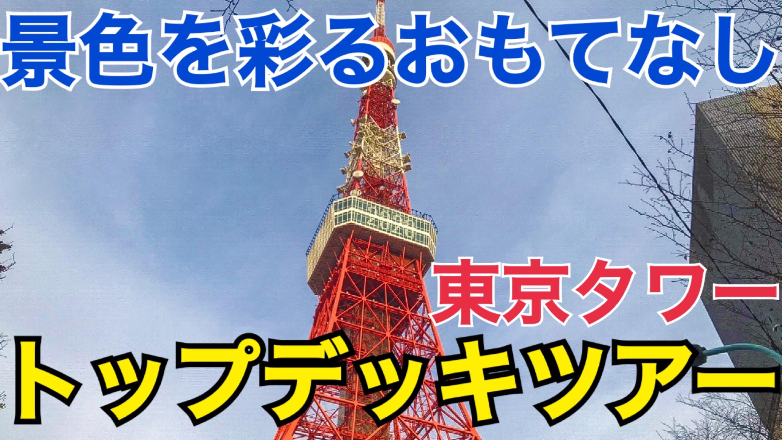 景色だけじゃない!東京タワーのトップデッキツアーに参加してみた!【関東満喫の旅】