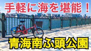 ちょっとしたお出かけに!東京でおすすめの青海南ふ頭公園をご紹介!手軽に海の景色を堪能できる!【東京自転車観光ツアー】