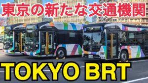 東京の交通が変わる!東京BRTがすごい!定時運転、高速運転ですいすい快適!【東京BRT乗車記】