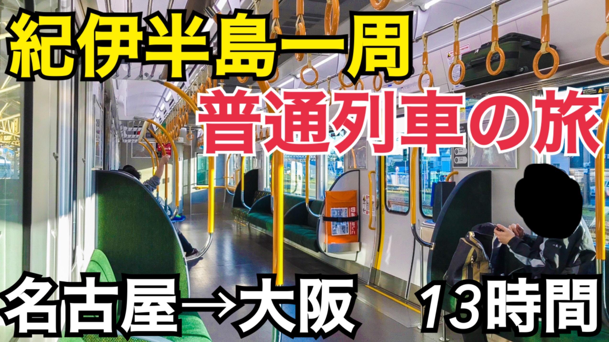 普通列車で紀伊半島一周!名阪間13時間?!ロングシートでひたすら移動!【紀伊常陸普通列車の旅】