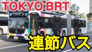 東京の連節バス!東京BRTの連節バスに乗ってきた!BRTは本当に速い?【東京BRT乗車記】