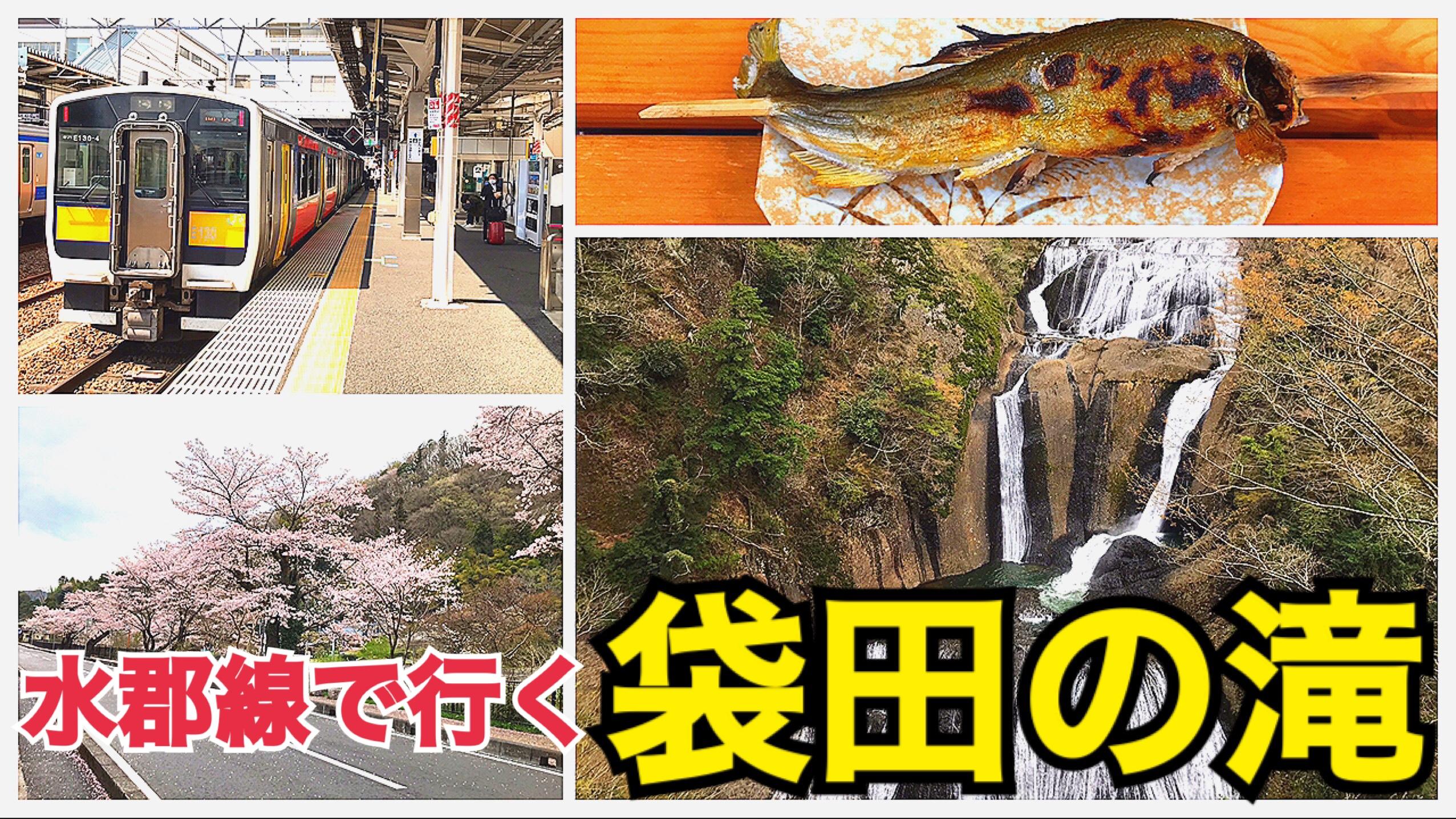 水郡線で行く!茨城の観光名所、袋田の滝へ!美しい滝の景色を楽しもう!【茨城魅力発見の旅】