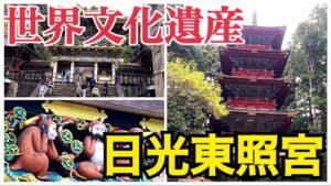 日光観光の代表地!世界文化遺産、日光東照宮を観光!見どころは?なぜここに?【スペーシアで日光の旅】