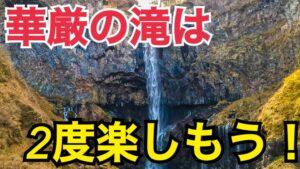 2回楽しむのがおすすめ!華厳の滝を観光!【スペーシアで日光の旅】