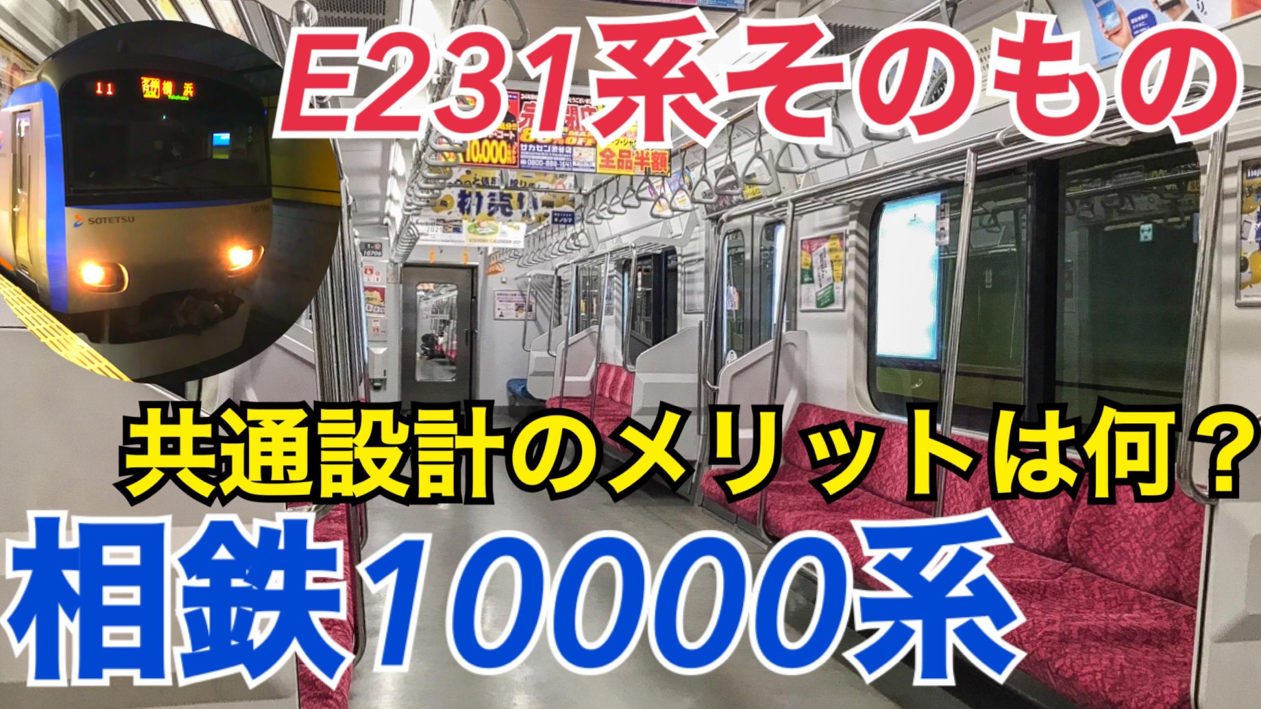 まるでE231系!相鉄10000系をご紹介!JR東日本と共通設計にするメリットは何?E231系と違うところは?【関東満喫の旅】