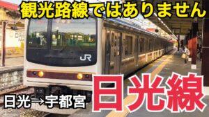 観光は東武に譲りました。JR日光線乗車記 実は江戸時代からの観光ルート! 日光→宇都宮【スペーシアで日光の旅】
