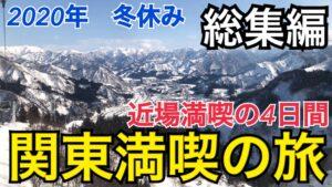 【2020冬企画】近場満喫!関東満喫の旅 総集編【関東満喫の旅】
