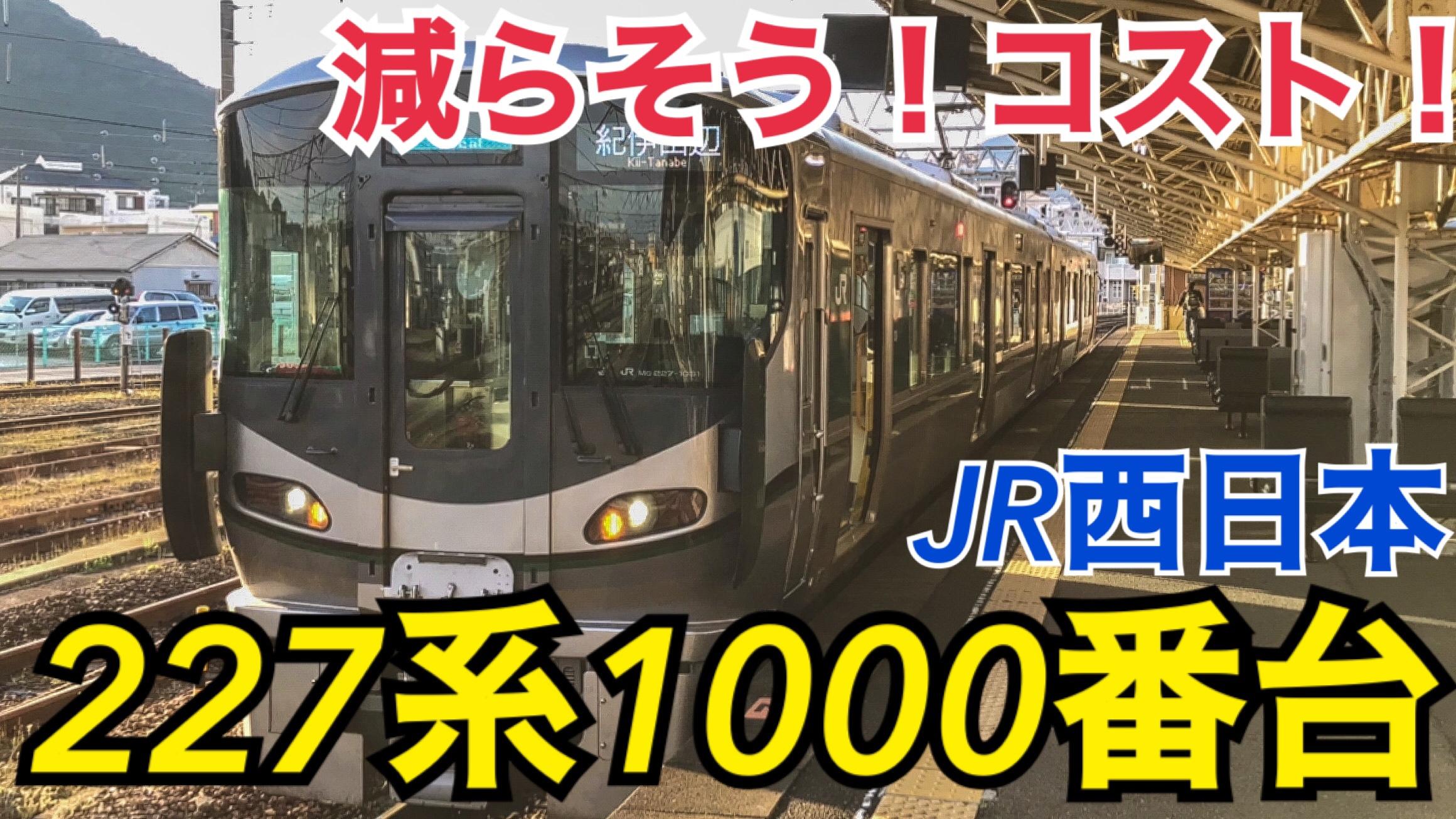 和歌山地区に新型車両!227系1000番台をご紹介!車内はなぜロングシート?【紀伊常陸普通列車の旅】