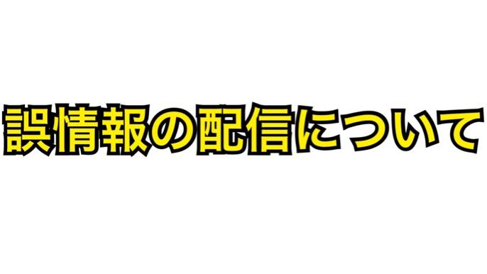 配信済動画における誤った情報について