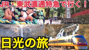 JR・東武直通特急で行く!日光の旅!世界遺産の街を観光しよう!【スペーシアで日光の旅】