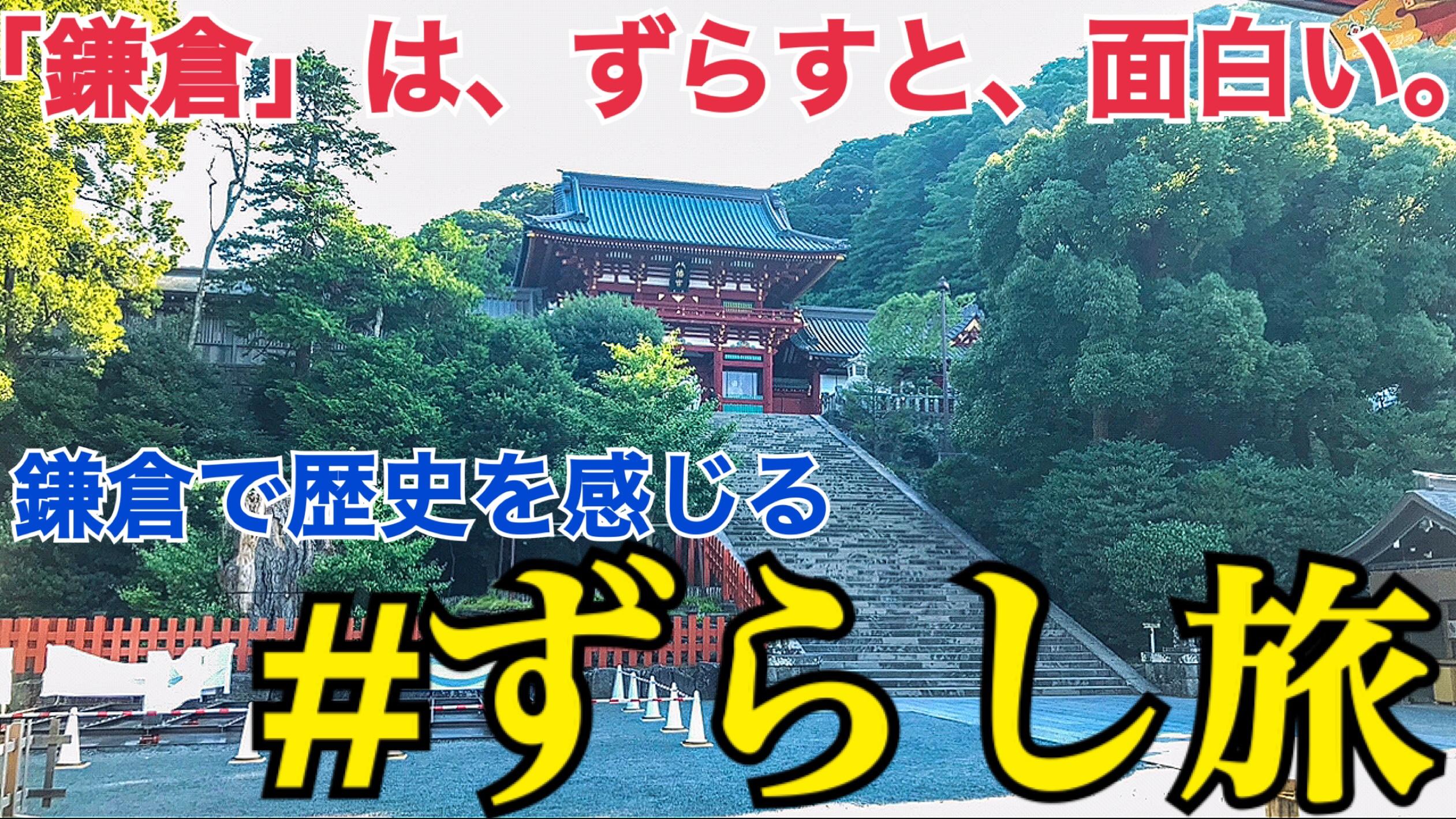 今こそ!#ずらし旅!鎌倉でずらし旅をやってみた!ずらし旅の何が良いの?