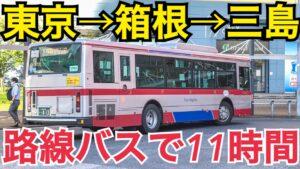 路線バスで11時間!東京から箱根・三島まで路線バス乗継の旅!ひたすら乗り継いで、長距離移動はできるの?【東京静岡路線バスの旅】
