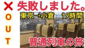 東京小倉間普通列車の旅に失敗した話【ぐるっと北部九州の旅2021】