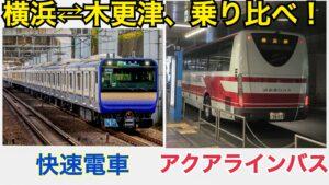 どっちが便利?横浜~木更津間、電車とバス乗り比べの旅!鉄道に勝ち目はあるの?【京成房総交通ツアー】